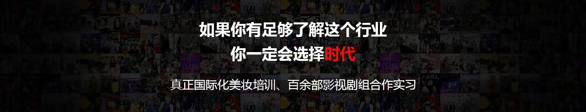 深圳时代美容美发化妆培训学校