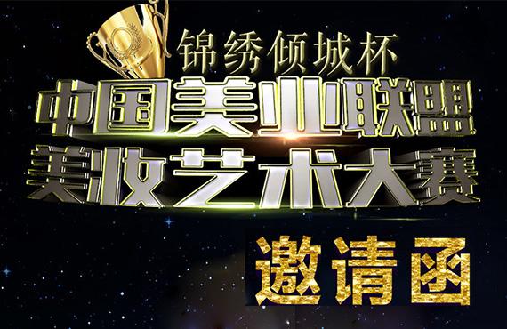 """""""锦绣倾城""""杯——中国唯一官方美业3D艺术大赛"""