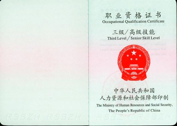 高級職業資格證