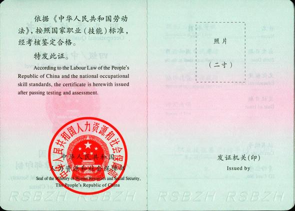 高级职业资格证