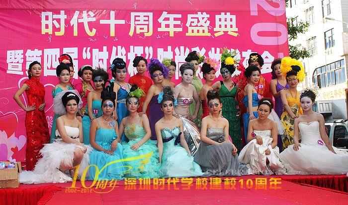 深圳时代美容美发化妆学校十周年校庆