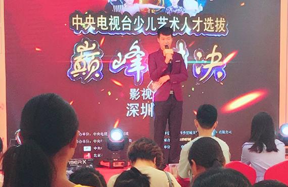 中央电视台少儿艺术人才选拔深圳赛区巅峰对决,时代学校提供