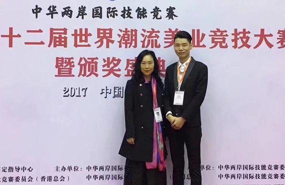 时代美妆学院魏董事长祝2017第十二届中华两岸世界潮流大赛暨颁