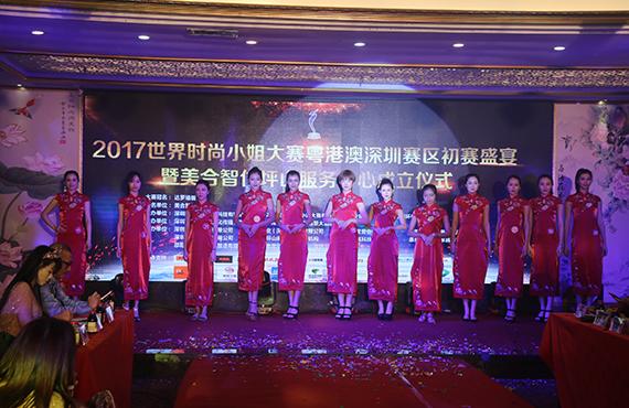 2017世界时尚小姐大赛深圳赛区初赛盛宴_时代美妆学校提供化妆
