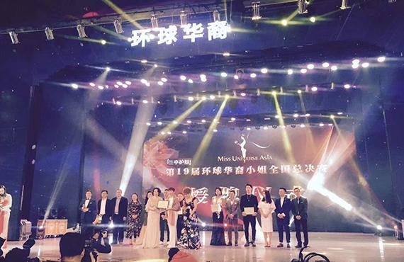 第19届环球华裔小姐大赛总决赛开幕,时代国际美妆学院为唯一