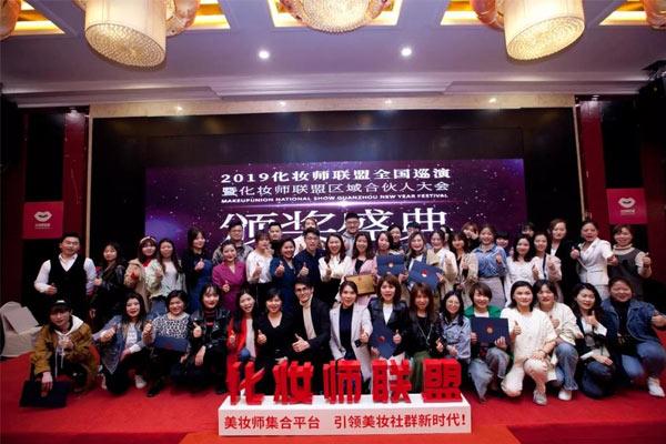 2019化妆师联盟全国巡演长沙站,时代高级化妆师受邀出席